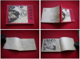 《大战汜水关》封神9,64开许全群绘,人美1982.9一版一印,661号,连环画