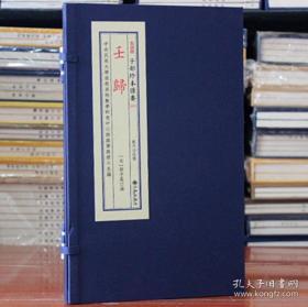 子部珍本备要第035种:壬归(一函二册)1D07c