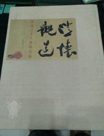 澄怀观道传统之文人香事文物