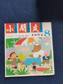 小朋友 1994 8
