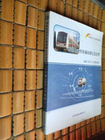 城轨电动列车基础理论及应用 DKZ13分册
