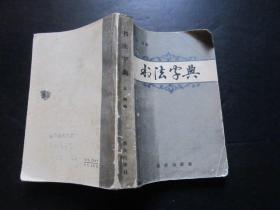 书法类:书法字典 【书脊粘有透明胶布】