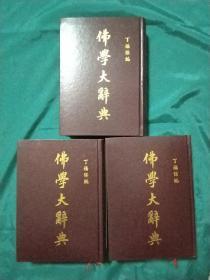 《佛学大辞典》(全三册)民国影印版,已核对不缺页,  9.9品