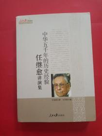 中华五千年的历史经验:任继愈讲演集