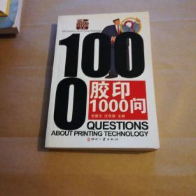 胶印1000问