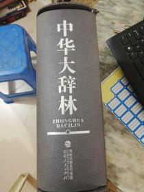 中华大辞林