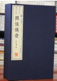 闲情偶寄1函4册 (清)李渔 手工宣纸线装古籍广陵书社线装书文化丛书9787806944233