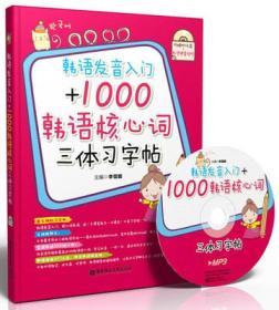 韩语发音入门+1000韩语核心词三体习字帖