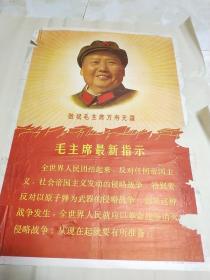 敬祝毛主席完寿无疆 文革宣传画 2开 品相不是很好如图