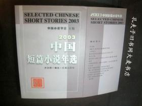 《2003中国短篇小说年选》花城出版社