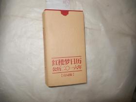 红楼梦日历2016(诗词版)