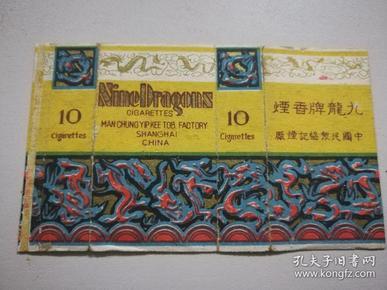 民国中国民众协记烟厂【九龙牌】 烟标(拆包)