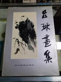 吕琳画集(吕琳签赠本) 印数2000册