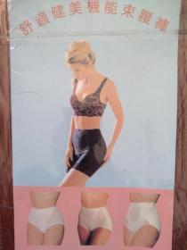 美女代言《港宾》束腹裤外包装,单张