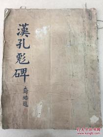 宋拓汉博陵太守孔彪碑 民国六年初版