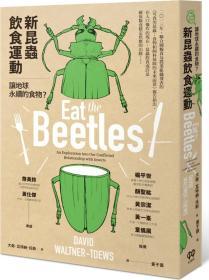 吃昆虫吧!:一趟人类与昆虫间的探索之旅