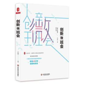 创新微班会 大夏书系