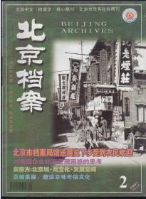 北京档案2007-02总第194期