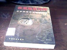 香港地名词典