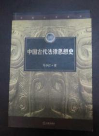 中国古代法律思想史——高级法学教程{签赠本}