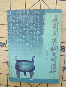 夏商周青铜文明探研(作者签赠本)