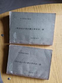 第二次世界大战五年大事日记(上下)中华民国三十四年十二月上海初版