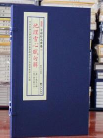 地理雪心赋句解(卜则巍撰 谢子期注解)宣纸线装一函两册 国图抄本为底本 九州出版社