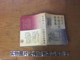 林汉达·中国历史故事集