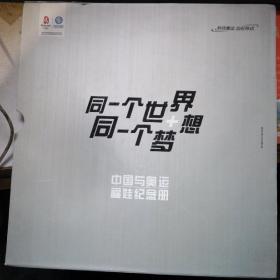同一个世界同一个梦想 中国与奥运福娃纪念册 中国移动充值卡,一套5枚 已刮
