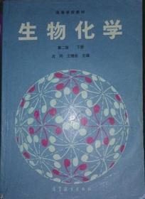 生物化学(第2版)(下册) 沈同 王镜岩 9787040034349