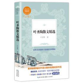 教育部新编初中语文教材拓展阅读书系:叶圣陶散文精选(八.九年级)_9787570206520
