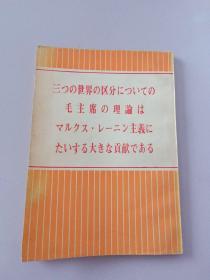 日文版《关于三个世界的区分毛主席理论对马克思.列宁主义理论做出了很大贡献》1977年出版,反开。