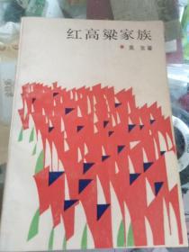 绾㈤��绮卞�舵��锝�1987骞�5��绗�涓���绗�涓�娆″�板��