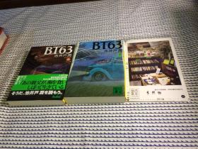 日文原版 BT63 上下全二册  (讲谈社文库) 池井戸 润 (著)