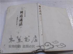 原版日本日文书 神道讲话-参道のひらき 元木素风 不二の本教坛 1993年10月 32开硬精装