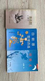 白朝蓉哲理诗选  岩石泪 回眸月3本合售(均为签赠本)