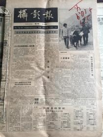 原版老报 摄影报1991年全笫1--52期