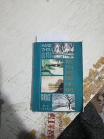 杭州旅游手册(划线  墨水印)