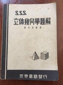 三S立体几何学题解(民国三十七年 六版)