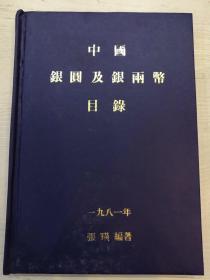中国银圆及银两币目录(中英对照)