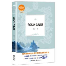 教育部新编初中语文教材拓展阅读书系:鲁迅杂文精选(九年级)_9787570206629