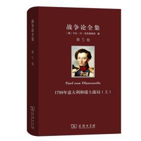 战争论全集 第5卷 1799年意大利和瑞士战局(上)