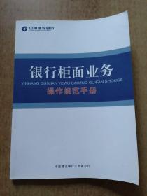 中国建设银行银行柜面业务操作规范手册