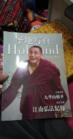 圣地写真2012第10期~江南特刊