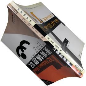 麦肯锡方法 麦肯锡意识 全2册 拉塞尔 书籍