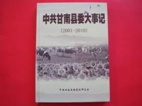 中共甘南县委大事记(2001-2010)