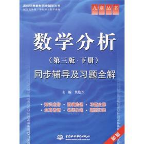 数学分析(第3版)(下册)同步辅导及习题分解(新版)焦艳芳 9787508466651