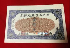 8民国12年牟平马台石九耕堂一千文庄票纸币包老怀旧收藏稀少品种