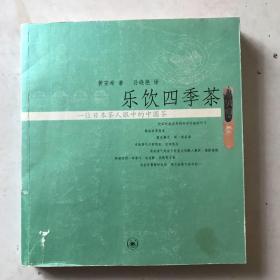 乐饮四季茶:一位日本茶人眼中的中国茶