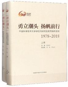 勇立潮头扬帆前行:中国科学技术大学学位与研究生教育编年史稿(1978-2018套装上下册)